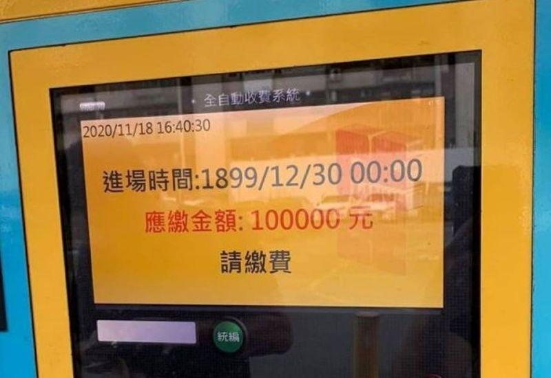 <p>A social media user shared the alarming fee shown in an unnamed parking lot which claimed a driver parked there since 1899. (Photo courtesy of 《爆廢公社二館》/Facebook)</p>