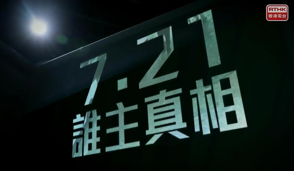 A screen capture of the episode name aired by RTHK under its Hong Kong Connection series. Photo: RTHK