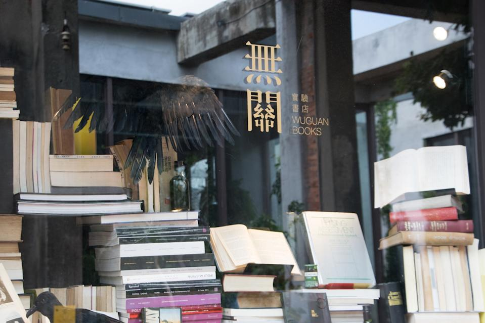 The exterior of the Wuguan Bookstore. (Photo courtesy of 無關實驗書店/Facebook)