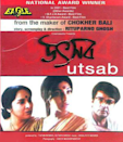 9. Utsab (Bengali): You might not have heard of this movie, but I'm sure the director's name, Rituparno Ghosh, rings a bell. The less we talk about the plot, the better. But for the curious souls, it follows a dysfunctional family in Bengal during the time of Durga Pooja. Ghosh has tried to make the film all about his characters and their complex relationships with one another. It is a beautifully observed and detailed film that established Ghosh as a serious filmmaker back in the day.