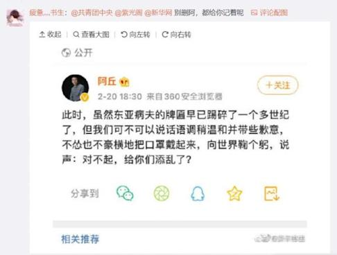 Qiu Menghuang's controversial post on Weibo was later deleted. Photo: Weibo