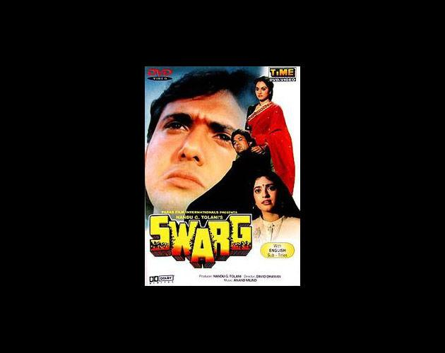 """When one tapori star has sung his tribute, can the other be too far behind?  In Swarg, Govinda came to Bombay as a domestic help but ended up becoming a Bollywood star, thanks to the happy mix of talent and luck. And when he arrived, he expressed his love for his new-found home with a trademark street-dancing number. """"Bambai humko jam gayee"""" turned out to be yet another stepping stone in his journey to stardom."""