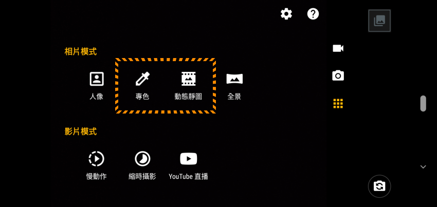MOTO One 畫面 (ifans 林小旭) (26).png