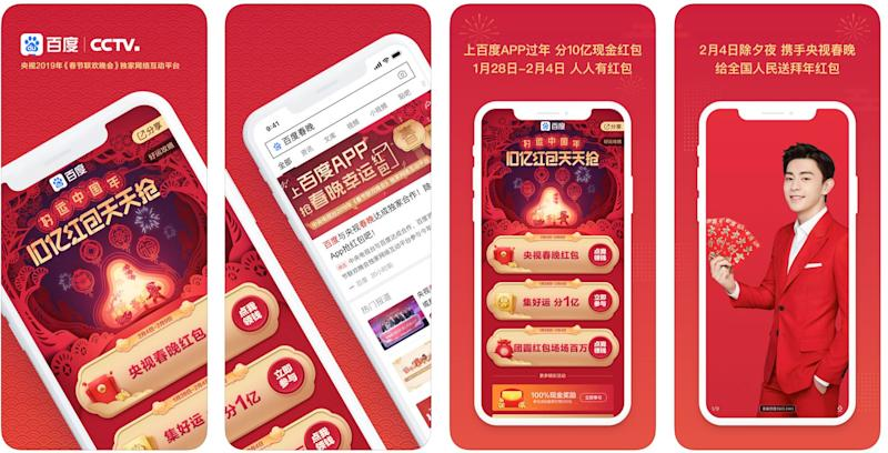 Baidu sends red envelopes in Chinese New Year (Sceenshot/App Store)