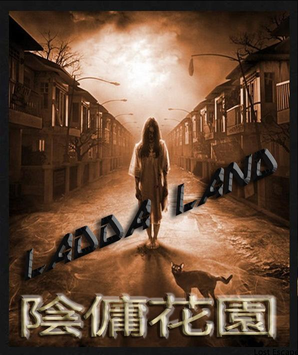 Lost Escape 迷逃 真人密室脫逃遊戲