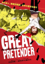 <p>A crazy spy-vs-spy-like saga between conmen, <em>Great Pretender </em>is fun, weird, and definitely different. It's also a pretty quick watch you can binge in an afternoon. </p>
