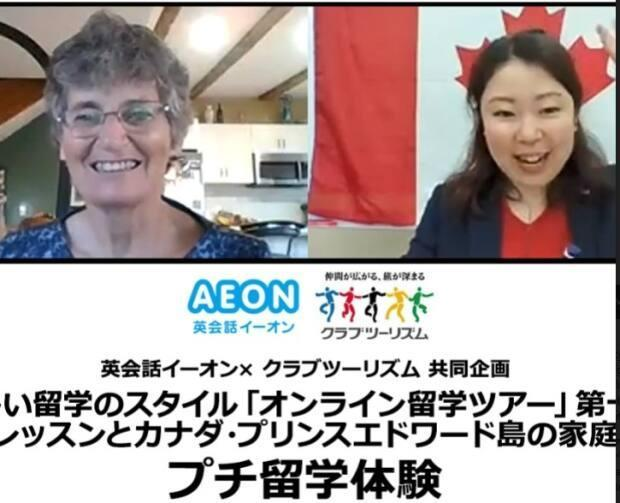 Helen Green has hosted seven online tea parties with Japanese guests. Her next is July 31 from the P.E.I. Preserve Company in New Glasgow. (Submitted by Helen Green - image credit)