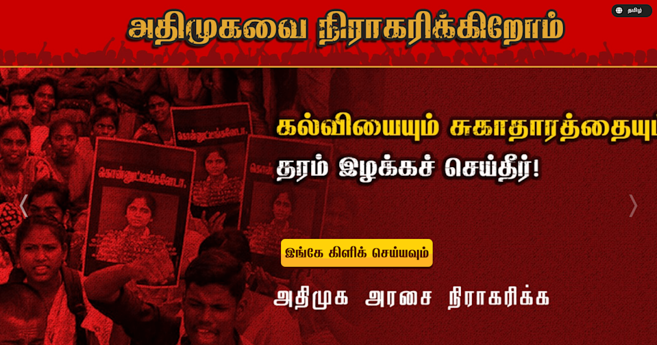 This is the website 'We Reject ADMK' put up by DMK.