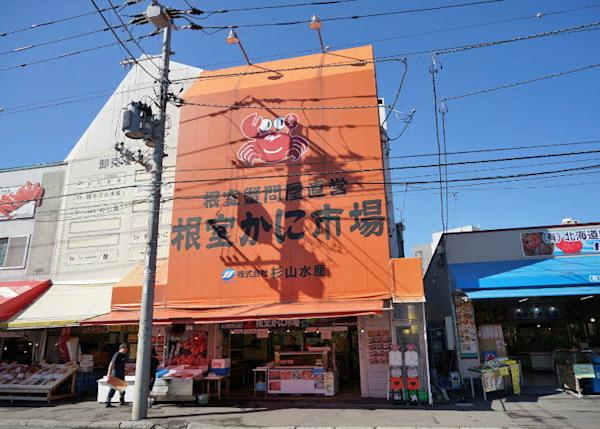 The orange sign is that of the Nemuro Crab Market