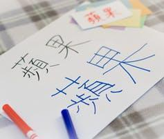 """<span class=""""caption"""">When a child writes in their home language it helps them to make relevant cultural and linguistic connections. Here, 'apple' is shown in traditional Chinese characters: 蘋果 (píng guǒ).</span> <span class=""""attribution""""><span class=""""source"""">(Shutterstock)</span></span>"""