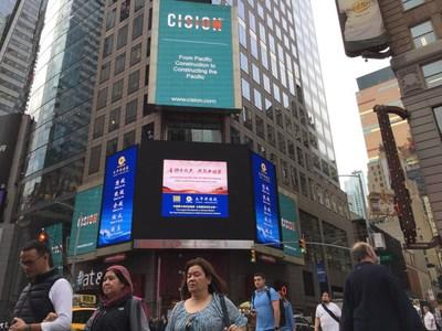 China Pacific Construction Group Featured at Times Square
