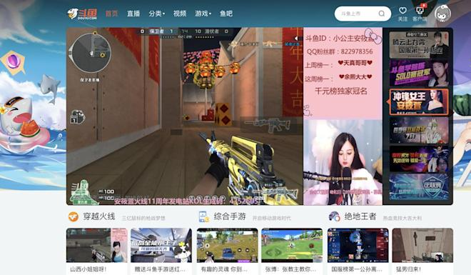 A screengrab of Chinese live-streaming platform DouYu's website. Photo: DouYu