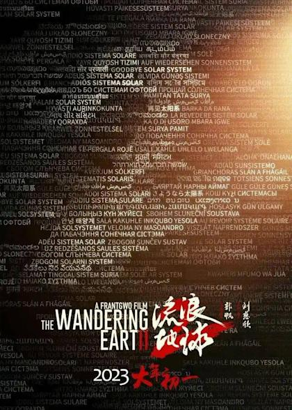 """""""Wandering Earth 2"""" Poster"""