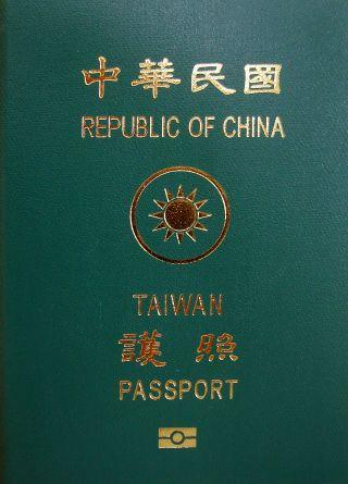 What Taiwan's current passport looks like