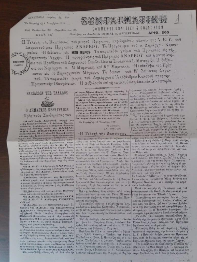 Local newspaper Syntagmatiki reported the celebrations following Prince Philip's christening in 1921Courtesy of Yorgos Mamalos