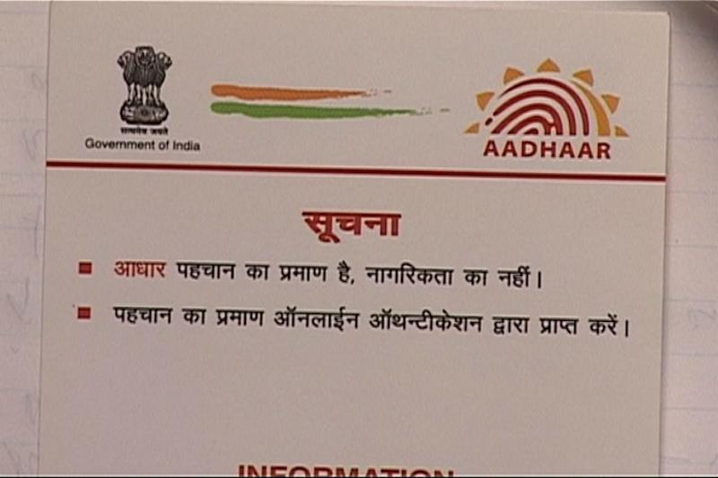You Can be Fined Rs 10,000 for Giving Incorrect Aadhaar Details while Filing I-T Return