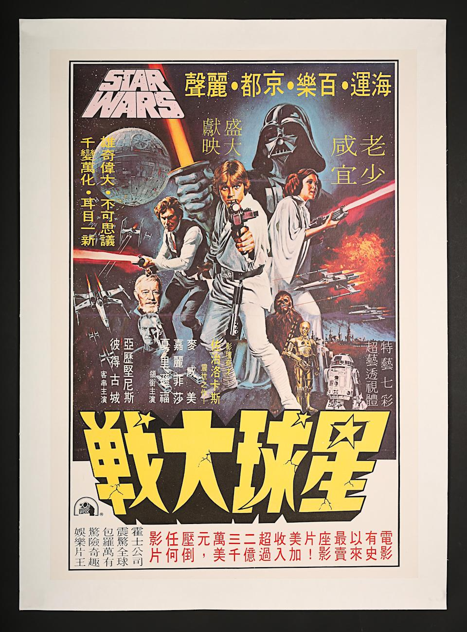 This <i>Star Wars</i> poster has been reproduced for T-shirts and merchandise, but this is a true original. (Prop Store)