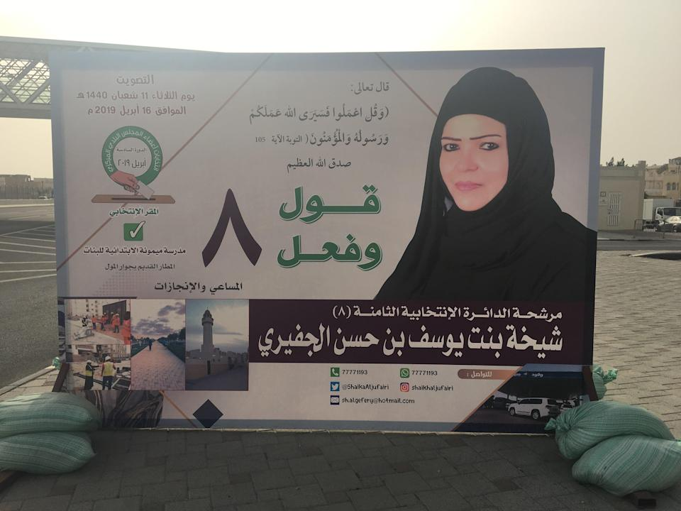 A Qatar council election campaign poster in Doha in 2019 (David Harding)