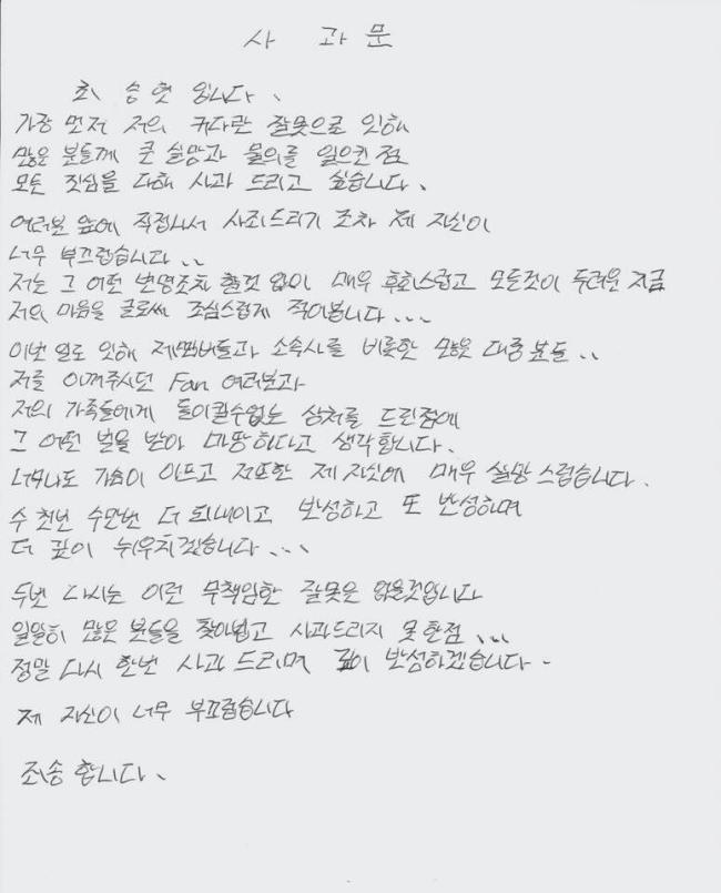 BIGBANG T.O.P's apology letter to fans (Photo: The Korea Herald)