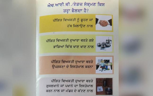 <p>The pamphlet issued states shaking hands with an infected person as one of the reasons catching the disease.</p>