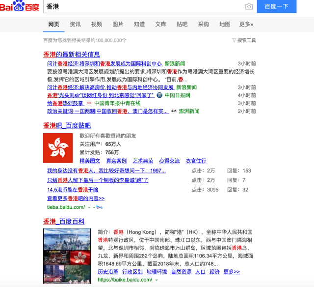 "A search of ""Hong Kong"" on Baidu"