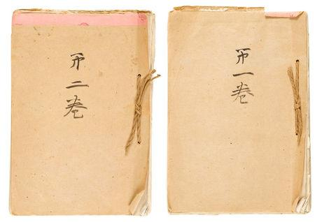 "Handout photo of memoirs from Emperor Hirohito, titled in Japanese ""Emperor Showa's Monologue"" transcribed by Terasaki Hidenari, will be auctioned at Bonhams Auction house in New York"