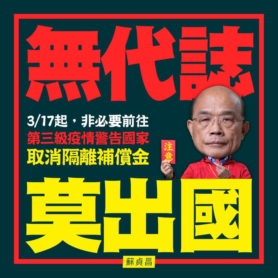 <p>行政院長蘇貞昌今(16)日於臉書專頁PO文,宣導民眾「無代誌 莫出國」| Premier Su Tseng-chang posted a campaign on Facebook on Monday, calling the public to avoid unnecessary travel abroad.(Courtesy of Facebook/Su Tseng-chang)</p>