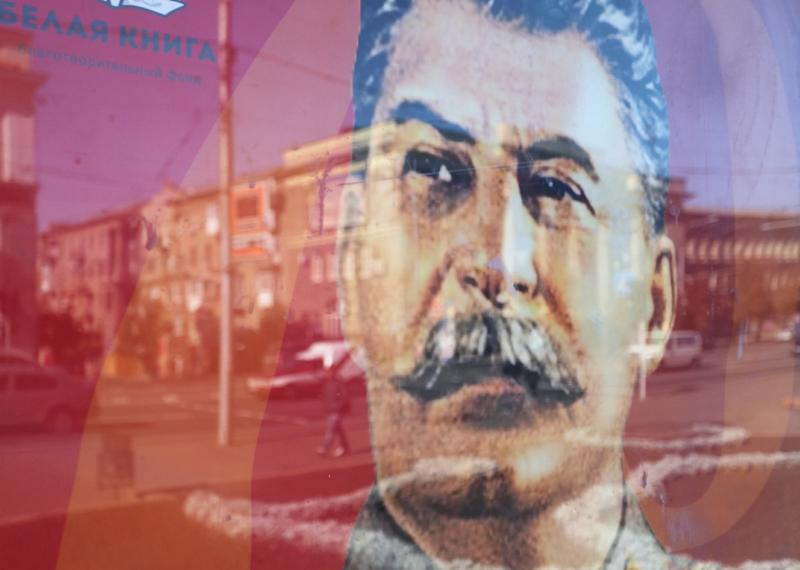 A portrait of Soviet dictator Joseph Stalin on an advertising board in Donetsk, eastern Ukraine (AFP Photo/Alexey Filippov)