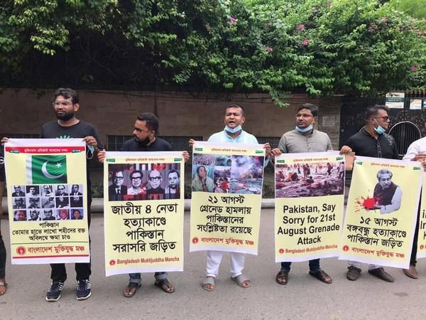 Anti-PaK Protest held outside Pakistan High Commission in Dhaka in remembrance of 2004 grenade attack
