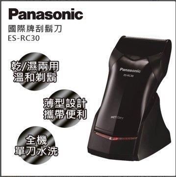 日本松下 Panasonic 國際牌 輕便攜帶 可水洗 電動刮鬍刀 電鬍刀 高級座充