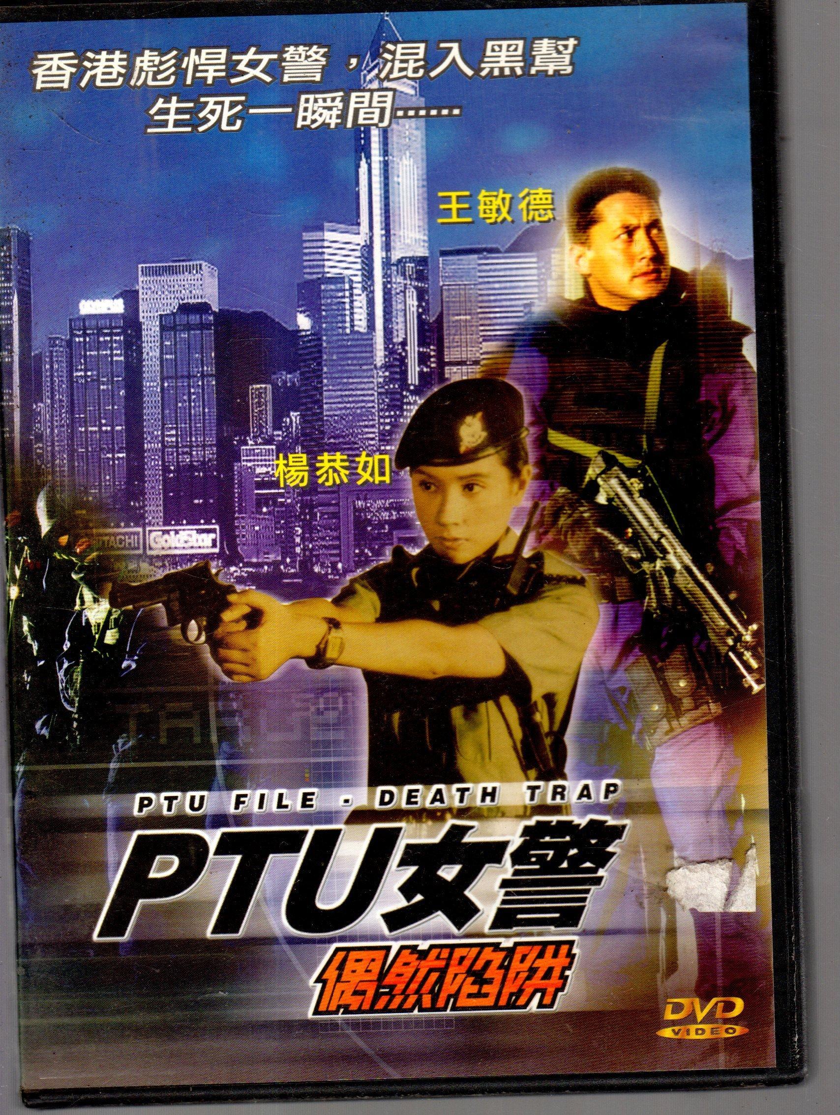 *老闆跑路*PTU女警-偶然陷阱 DVD二手片,下標即賣,請看關於我