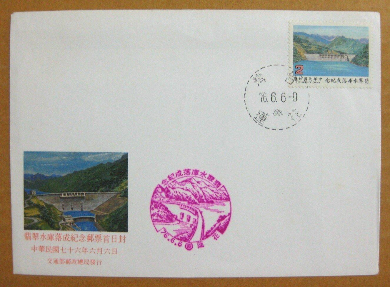 【早期台灣首日封七十年代】---翡翠水庫落成紀念郵票---76年06.06---花蓮戳---少見
