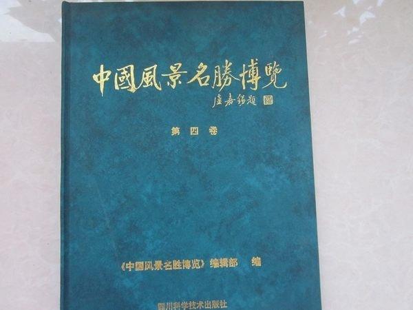 2【旅遊 畫冊#】中國風景名勝博覽(第四卷)書畫叢書(絕版 )