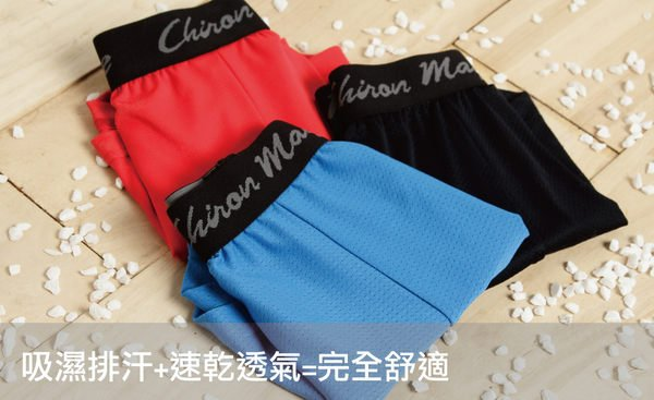 CHIRON MAGE吸濕排汗快乾機能內褲 不斷地被複製 但我們堅持的高品質卻不曾被超越台灣製造