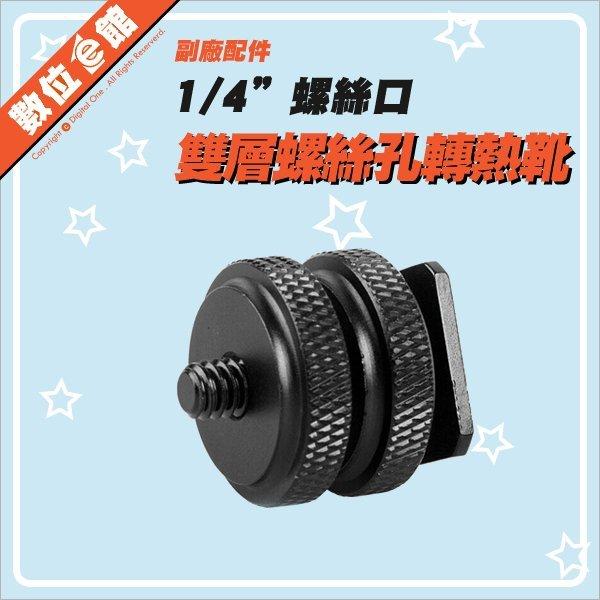e館 熱靴 1 4吋螺絲 轉接熱靴插座 可上下鎖緊 雙層 金屬 冷靴