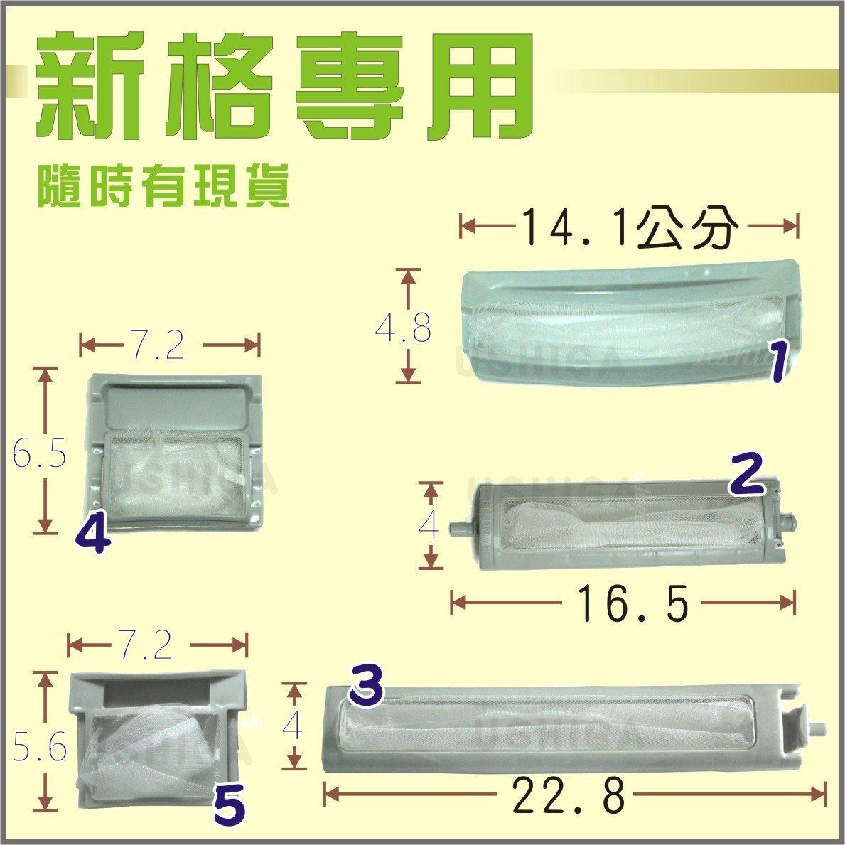 [現貨供應] 新格洗衣機濾網 新格洗衣機棉絮網 SNW-1235G-1239B-1436G
