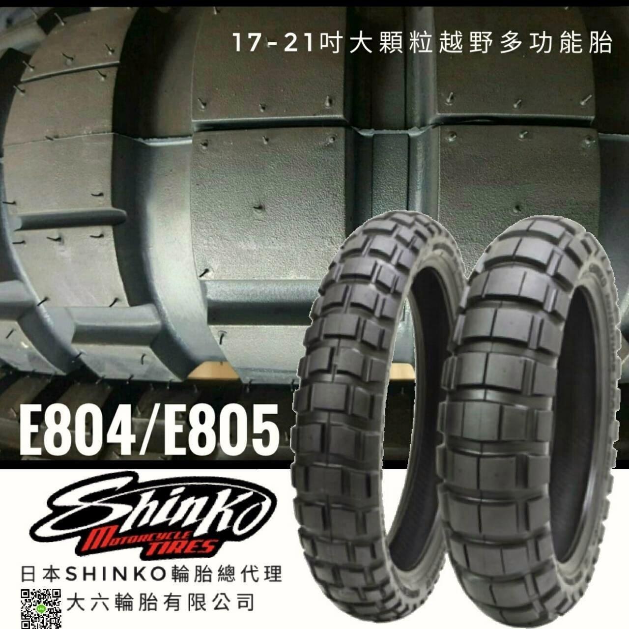 (輪胎王)日本SHINKO E804 100/90-19+E805 130/80-17 大顆耐力胎 凱旋T100