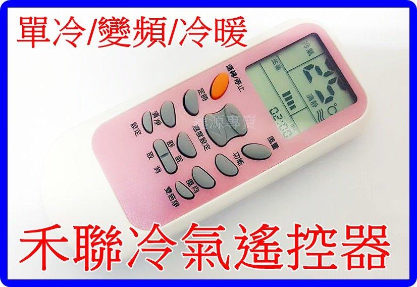 禾聯冷氣遙控器 單冷 變頻 冷暖 RMTS0035 RMTS0049A RMTS0050 R51M E