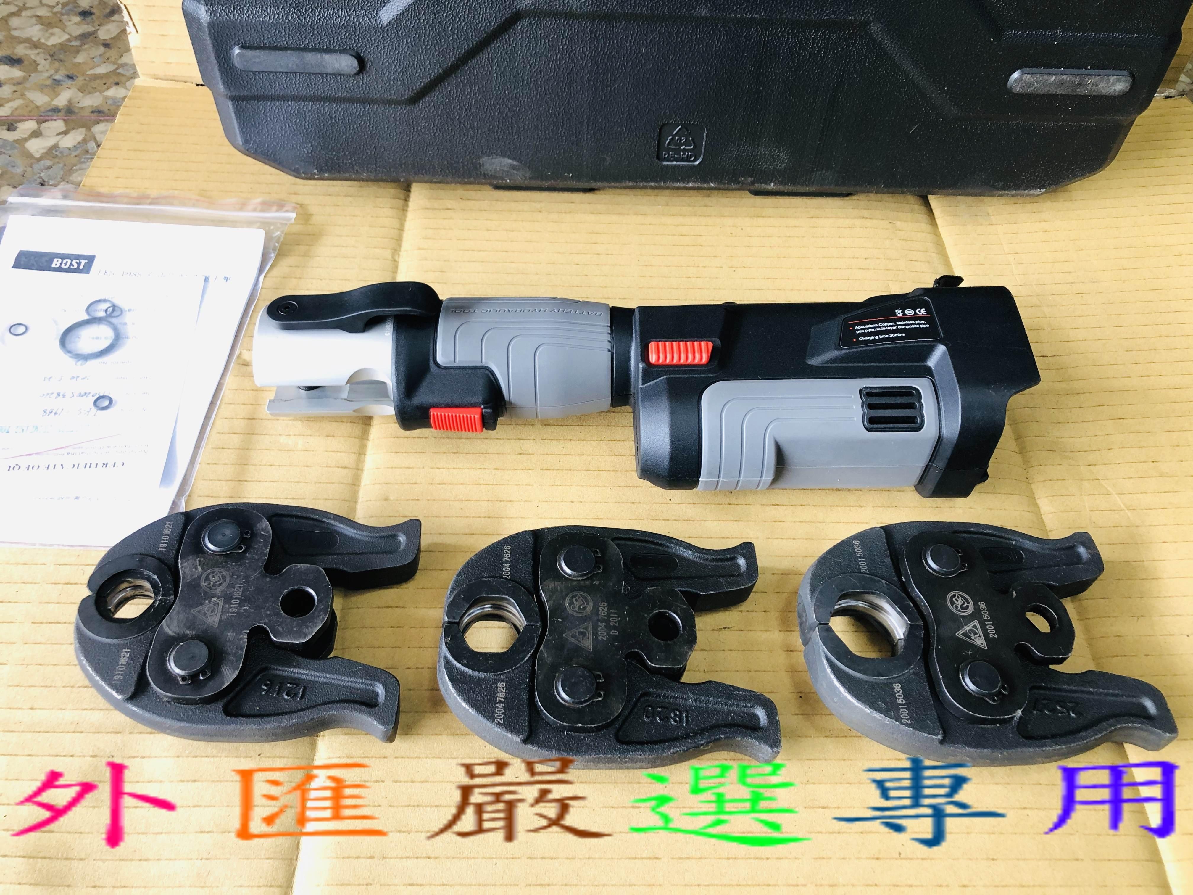 外匯嚴選 牧田18v 電池共用 不銹鋼管壓接鉗.壓接工具.壓接頭.壓接機 附模具 4分 六分 1 三種