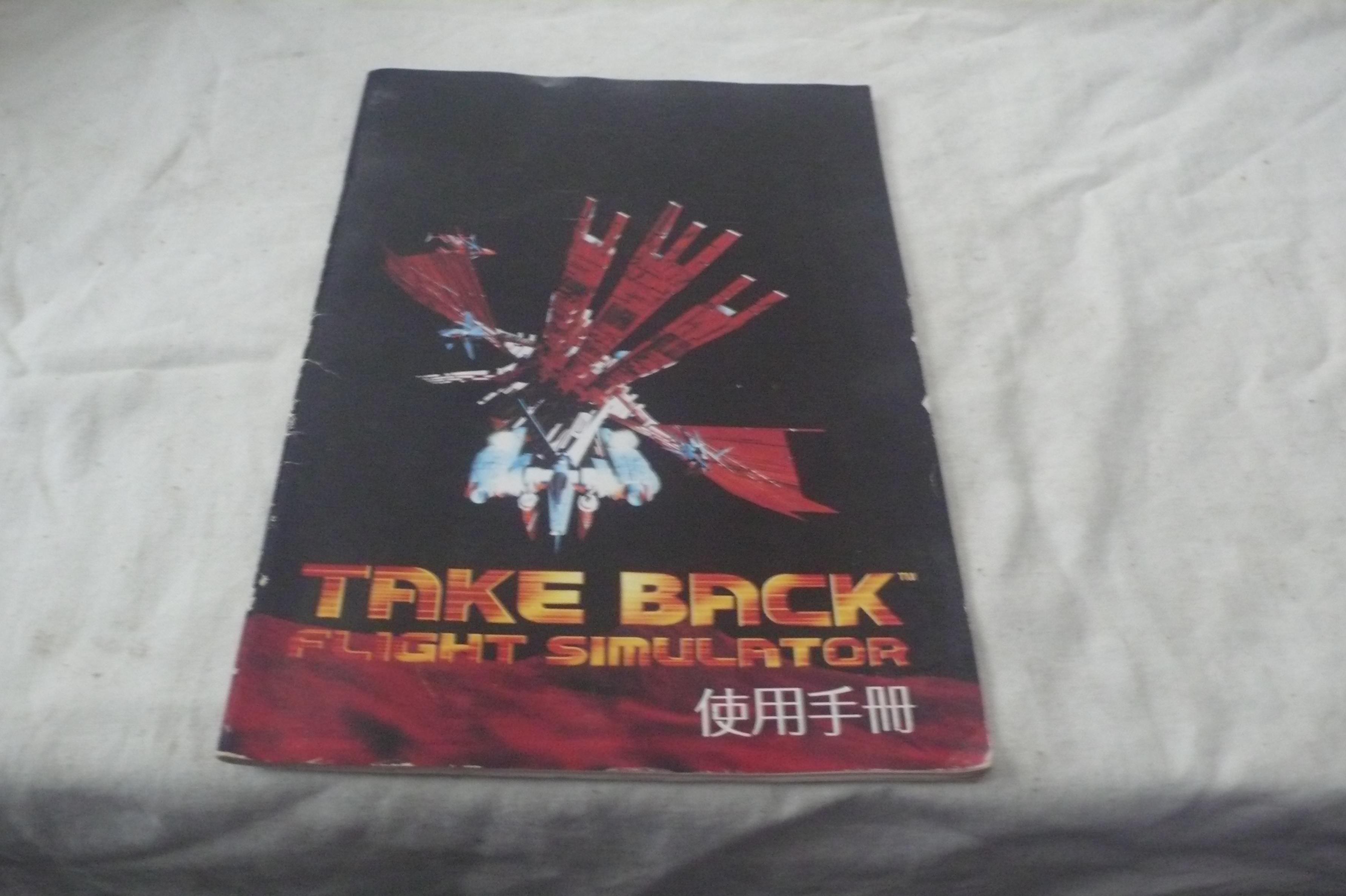 藍色小館45------TAKE BACK-使用手冊