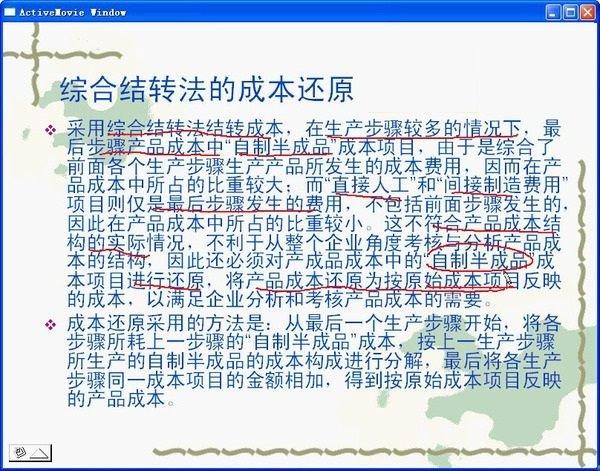 【商-293】成本會計學 教學影片  35 堂課 上海交大  買一送一大方送 326 元!