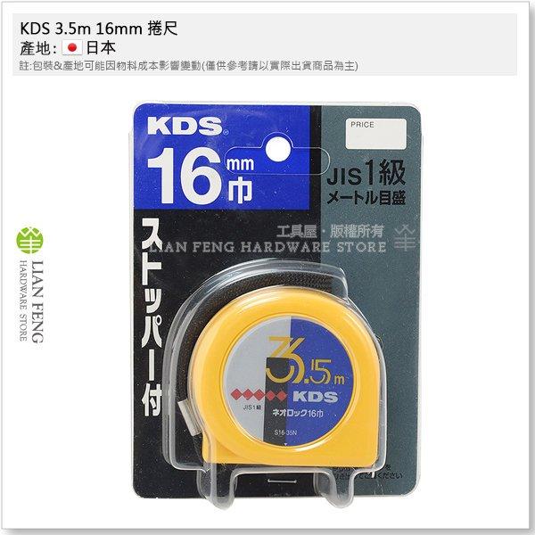 【工具屋】KDS 3.5m 16mm 捲尺 S16-35NBP 公分 3.5米 鋼卷尺 JIS1級 目盛 米尺 製