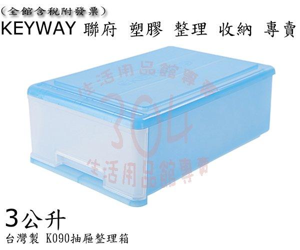 【304】(滿額享免運 不含偏遠  山區)聯府 K090抽屜整理箱(藍) 小物玩具衣物整理箱 製