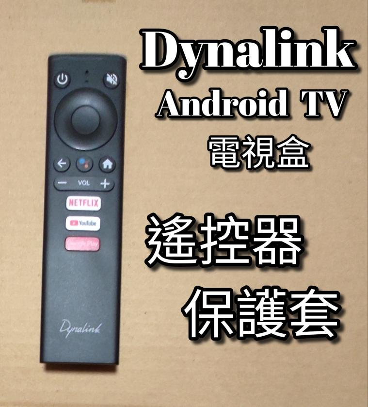 Dynalink 遙控器保護套 適用 Android TV 電視盒 翻牆越獄 與 小米電視棒 小米盒子S國際版 系統相同
