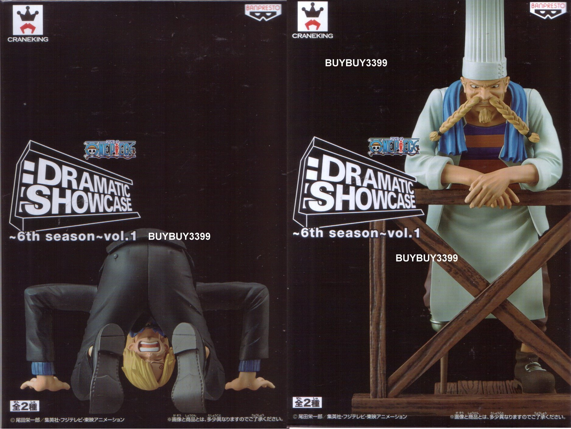 日版金證 哲普 和 香吉士 土下座 跪姿 一套兩款 DRAMATIC SHOWCASE 海賊王