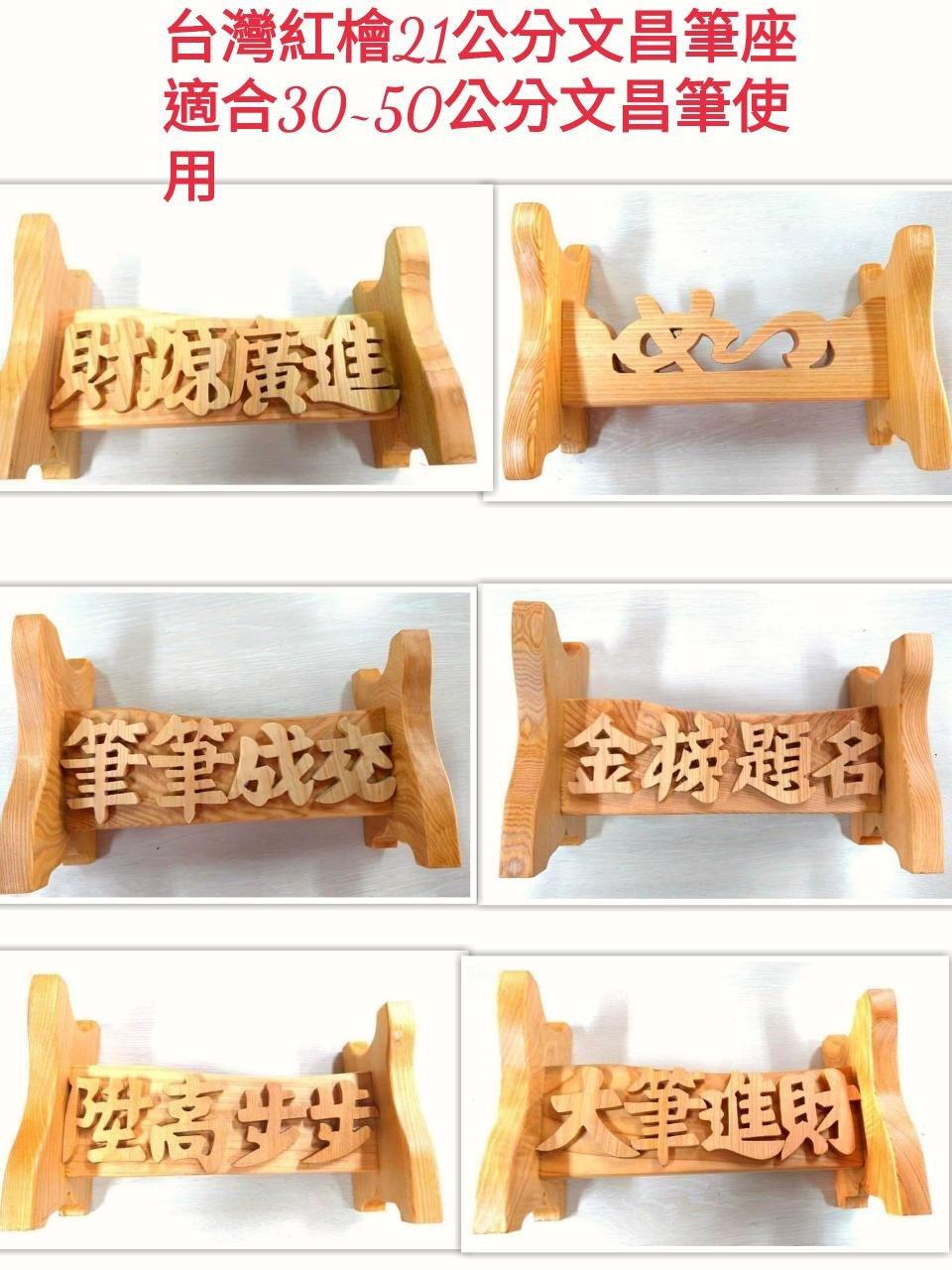 台灣紅檜原木21公分文昌筆架適合30~50公分文昌筆使用 單一個800