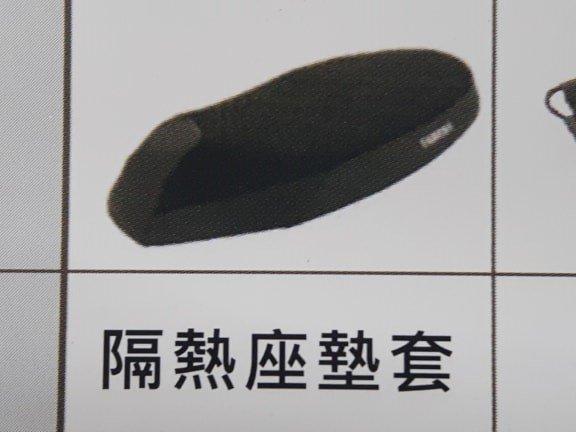 欣輪車業 YAMAHA 山葉原廠精品 魔多堂 隔熱坐墊套 座墊套 硬質  新勁戰四代 五代 4代 5代戰 自取600元