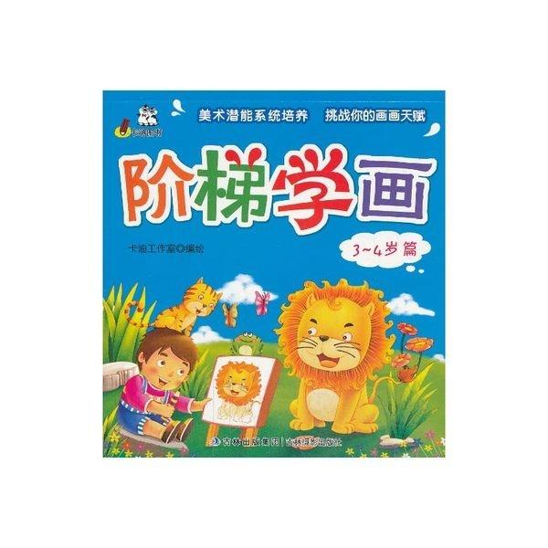 2【兒童繪畫】《階梯學畫》3-4歲(小學美術教材及家長輔導孩子的啟蒙用書)