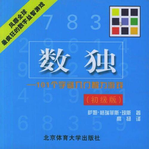 2【教育 數學】數獨--101個字謎入門智力遊戲(初級版)