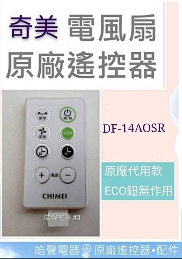 現貨 奇美電風扇遙控器 DF-14A0SR DF-14AOSR原廠遙控器 DC扇 節能扇 電風扇遙控器 【皓聲電器】